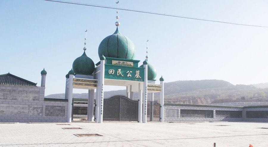 长春市回族公墓