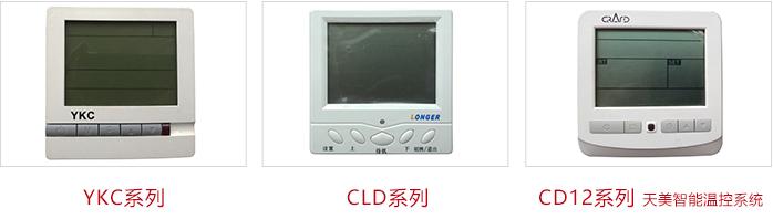 可编程betvictor65温控器